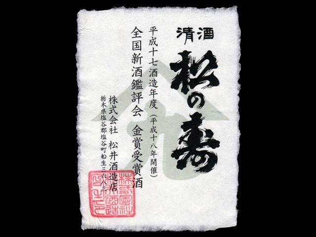 松の寿(まつのことぶき)「大吟醸」金賞受賞酒17BYラベル