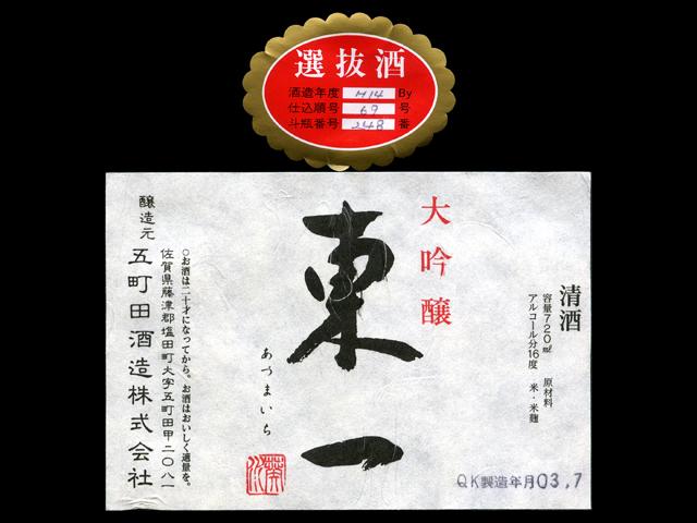 東一(あづまいち)「大吟醸」雫搾り斗瓶貯蔵酒選抜ラベル