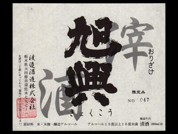 旭興(きょくこう)「特別本醸造」滓酒ラベル