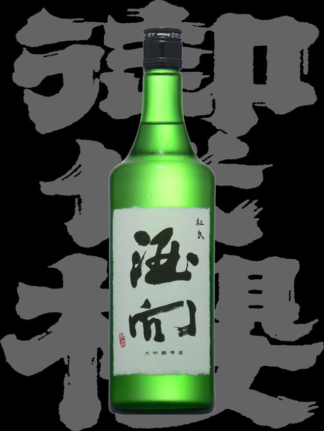 御代桜「大吟醸」酒向博昭 斗瓶取り16by