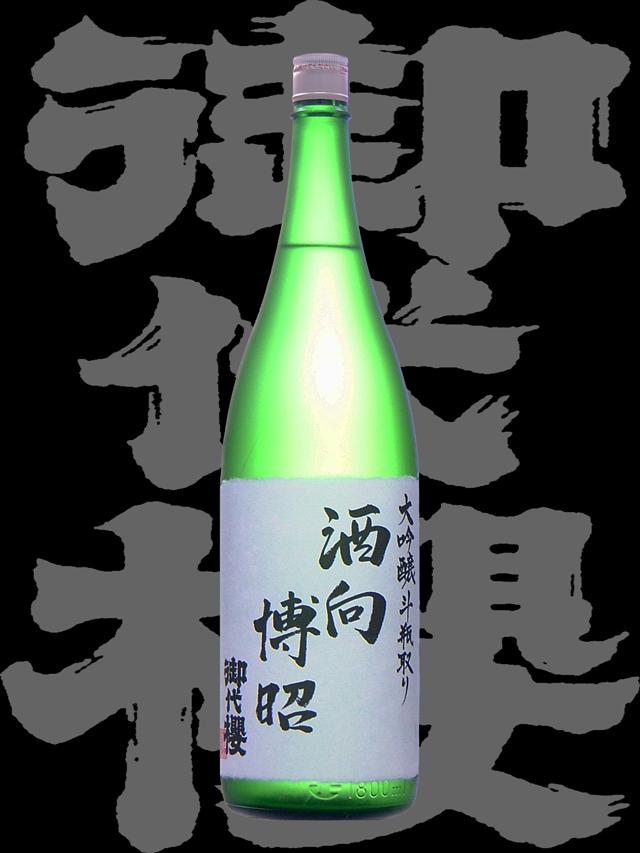 御代桜「大吟醸」酒向博昭 斗瓶取り15by