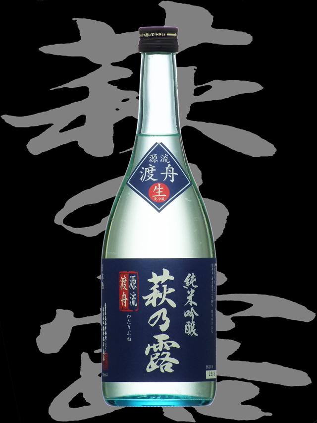 萩の露(はぎのつゆ)「純米吟醸」渡舟無濾過生原酒