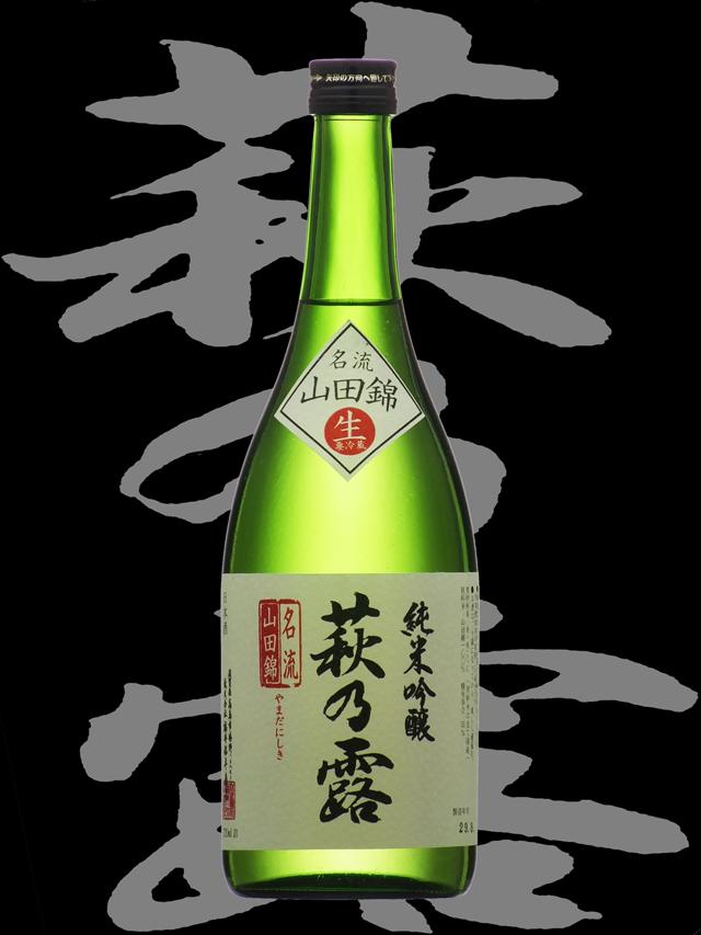 萩の露(はぎのつゆ)「純米吟醸」山田錦無濾過生原酒