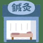 広島市に囲まれた安芸郡海田町で鍼灸院を営んでいます