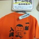 チーム「悠魂」結成!オリジナルTシャツ作りました