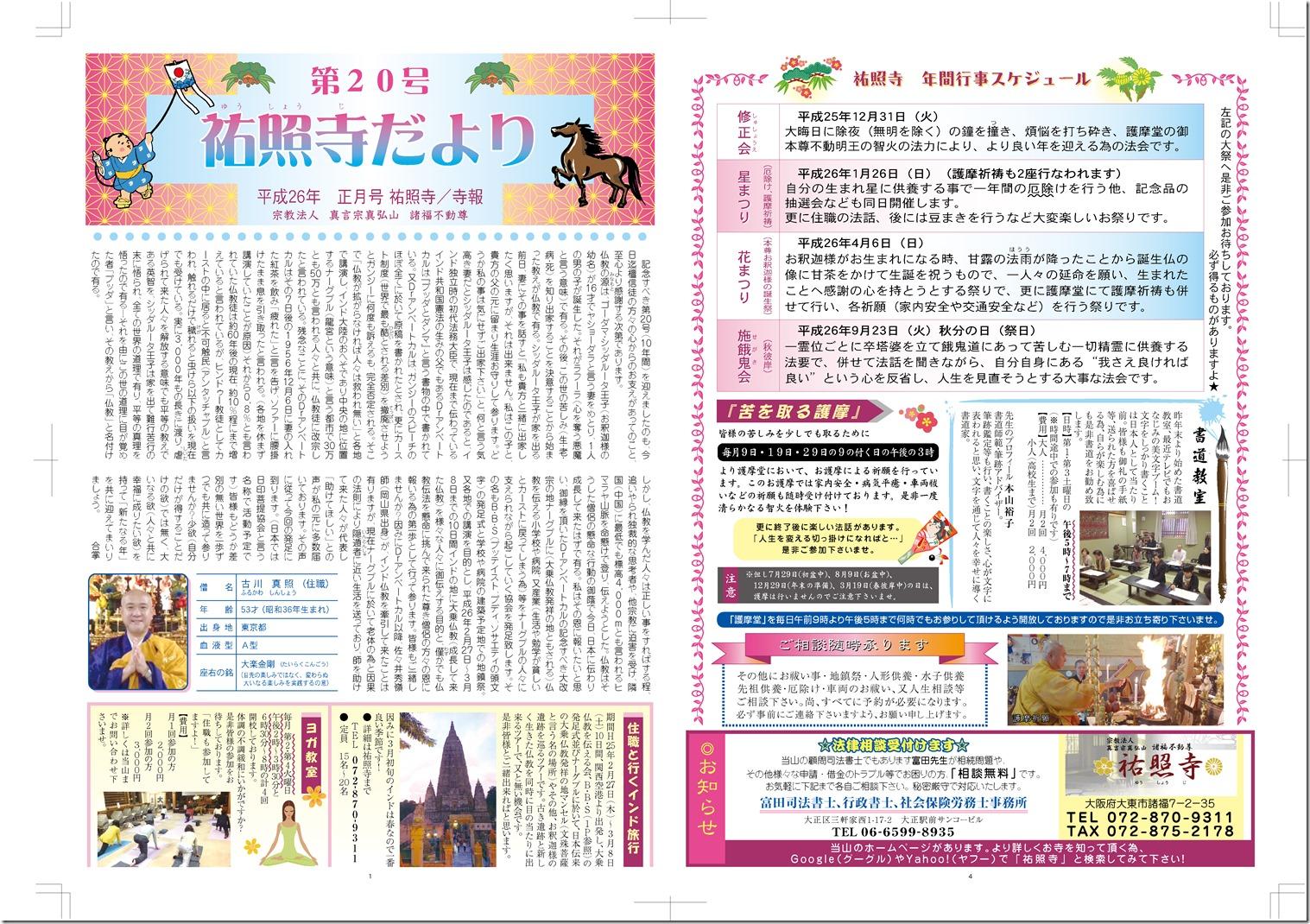 新聞-表-20号 1.4P A3