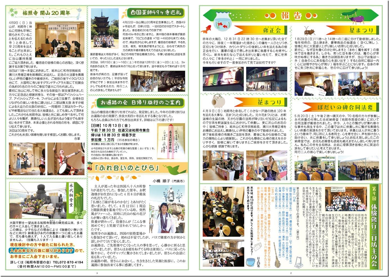 新聞-裏-27号 2.3P-A3