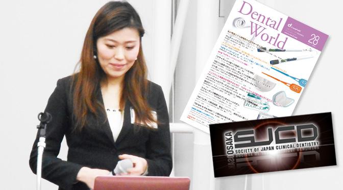 【2017.2.23】歯科情報誌デンタルワールドに当院の歯科衛生士の記事が掲載されました。他