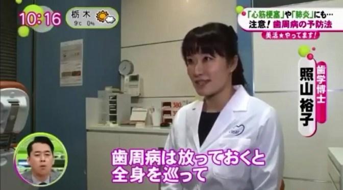 【2017/2/1】「ノンストップ!」(フジテレビ)にて、歯周病の怖さについて講義いたしました。