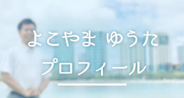 不動産エージェント横山 雄大プロフィール