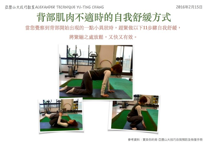 背部筋攣舒緩動作講義(AT1)