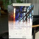 仙台オフその1 仙台ニューフィルハーモニー管弦楽団さんの演奏会に行ってきました