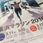 横浜マラソン2016に出場します