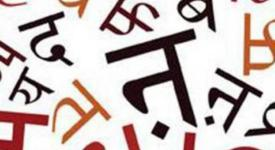 On every 10 January, International Hindi Day is celebrated. Former PM Manmohan Singh officially announced this in 2006.