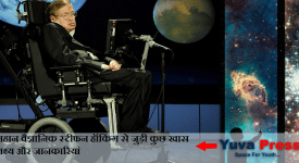 Stephen Hawking Scientist