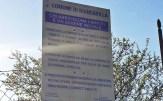 Biancavilla, il cartello che vieta l'abbandono di immondizia all'incrocio fra la Strada Comunale Perrieri e via del Trebbiatore