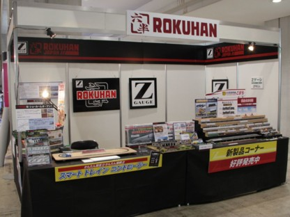 rokuhan beurs 3s