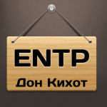 Профессии для типа Дон Кихот (ENTP)