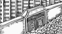 """Mientras en Pekín tiene lugar una de las reuniones políticas más  importantes del año (la <em><a href=""""http://en.wikipedia.org/wiki/Lianghui"""" target=""""_blank"""">lianghui</a></em>),  el <a href=""""http://www.zaichina.net/2010/03/10/todos-contra-el-hukou/"""">valiente editorial conjunto</a> de trece periódicos en contra del <a href=""""http://en.wikipedia.org/wiki/Hukou_system"""" target=""""_blank""""><em>hukou</em></a> (el sistema de registro chino) ha provocado un gran revuelo. Los medios apoyaron abiertamente algo que defienden millones de ciudadanos: acabar con un sistema de registro que imposibilita a muchos campesinos disfrutar de educación, sanidad y pensión en las grandes ciudades. No se trataba sólo de una petición particular: los medios expresaron también su deseo de participar en el debate y representar a los ciudadanos. <a href=""""http://www.zaichina.net/wp-content/uploads/2010/03/hukou.jpg""""><img class=""""aligncenter size-full wp-image-228"""" title=""""viñetahukou"""" src=""""http://www.zaichina.net/wp-content/uploads/2010/03/hukou.jpg"""" alt="""""""" width=""""339"""" height=""""214"""" /></a> <h5 style=""""text-align: center;"""">En la viñeta publicada por  <em>The Economic Observer Online</em>, cientos  de chinos se arremolinan a las puertas del centro de registros (户籍)  para entrar en las grandes ciudades.</h5> <p style=""""text-align: center;""""></p>"""