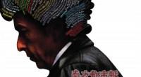 """<p><span style=""""font-size: 14px;""""><strong>Según el organizador, el motivo fue la censura. Según otros expertos del mundo de la música, la avaricia de los agentes fue la verdadera causa.</strong></span></p> <p>El cantante Bob Dylan, que tenía pensado tocar en Seúl, Taipei, Beijing, Shanghai y Hong-Kong, ha cancelado toda su gira asiática. Si habéis leído <a href=""""http://www.elpais.com/articulo/cultura/China/veta/Bob/Dylan/elpepucul/20100405elpepucul_3/Tes"""">cualquier</a> <a href=""""http://www.clarin.com/diario/2010/04/05/um/m-02174396.htm"""">noticia</a> en los medios, es más que probable que los motivos dados sean los mismos que expuso su manager, Jeffrey Wu. Según él, el Ministerio de Cultura chino no autorizó a Dylan a tocar en Beijing y Shanghai debido a su perfil de cantante rebelde, lo que obligó al estadounidense a cancelar el resto de conciertos. Una vez más, China censuraba a un artista.</p> <p style=""""text-align: center;""""><a href=""""http://www.zaichina.net/wp-content/uploads/2010/04/Bobdylan.jpg""""><img alt="""""""" class=""""aligncenter size-full wp-image-506"""" src=""""http://www.zaichina.net/wp-content/uploads/2010/04/Bobdylan.jpg"""" style=""""width: 411px; height: 355px;"""" title=""""Bobdylan"""" /></a></p> <p>Pero, ¿es esto cierto? Más de un experto en el mundo de la música china no ha tragado con la excusa. Según ellos, el verdadero motivo fue la mala organización y la avaricia de la empresa encargada de los conciertos. </p>"""