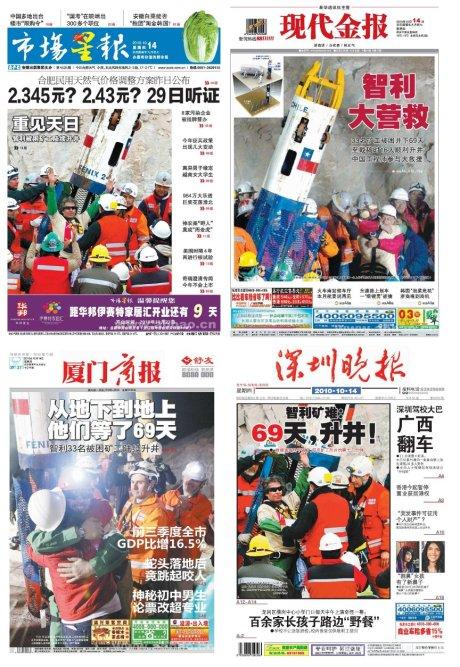 """Algunos de los periódicos que han sacado en portada la noticia. Arriba a la izquierda, el Shichang Xinbao (市场星报) utiliza un titular muy repetido en la prensa china: """"Vuelven a ver la luz del día"""". Arriba a la derecha, en letras rojas, el diario Xiandai Jinbao (现代金报) titula: """"El gran rescate de Chile"""". Los diarios inferiores (el Xiamen Shangbao -厦门商报- y el Diario Vespertino de Shenzhen -深圳晚报-) destacan los 69 días que han pasado bajo tierra los mineros chilenos."""