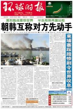 Portada de hoy del Global Times (环球时报)