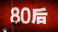 <p>En China, los jóvenes nacidos en los 80 no dejan de protagonizar campañas mediáticas y publicitarias de todo tipo. El último en subirse al carro ha sido Ku6 (un página similar a Youtube), que ha lanzado una actividad especial on-line para describir la llegada a la madurez de los jóvenes chinos. En su proyecto, la web ha filmado algunos vídeos para mostrar la vida de estos jóvenes, les ha invitado a subir sus propias aportaciones y a votar por la persona más representativa de su generación. </p>
