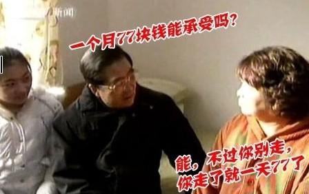 """Hu Jintao: """"¿Puedes pagar la renta de 77 yuanes al mes?"""". Mujer: """"Sí, pero no te vayas, porque en cuanto lo hagas tendré que pagar 77 yuanes al día"""""""