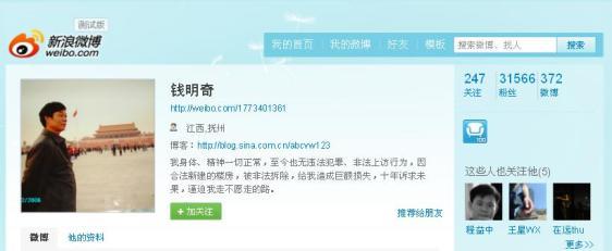 La cuenta de Sina Weibo de Qiu Mingqi ha pasado en pocas horas de tener 4.000 seguidores a más de 30.000.