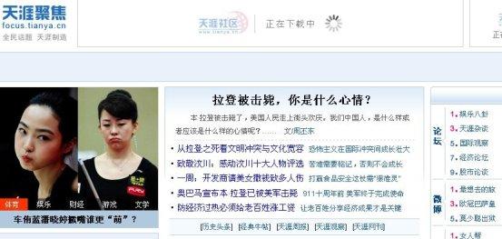"""En los fórums de Tianya, una de las páginas más populares del país, el tema más destacado del día pregunta a los internautas chinos lo siguiente: """"Ante el asesinato de Bin Laden, ¿qué sentimientos tienes?""""."""