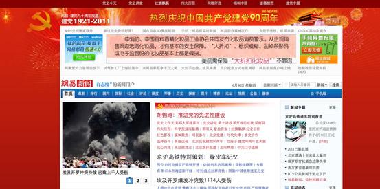 """Imagen del 30 de julio del portal de noticias Netease, tomado por """"el rojo""""."""