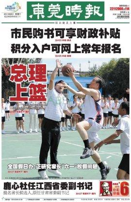 "Portada del 1 de junio de 2011 del Diario de Dongguan. El titular dice: ""El Primer Ministro salta a canasta""."