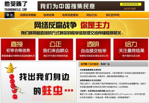 """En el centro, en caracteres negros y rojos se puede leer """"La batalla de Internet contra la corrupción, tú eres la mayor fuerza""""."""