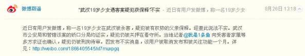 Captura de pantalla del comunicado enviado por Sina.
