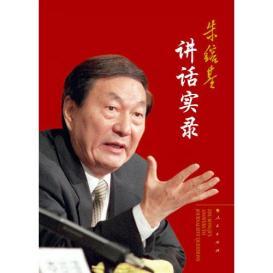 Portada del nuevo libro de Zhu Rongji. Son cuatro tomos que recogen sus opiniones sobre el gobierno, la economía y la sociedad chinas.