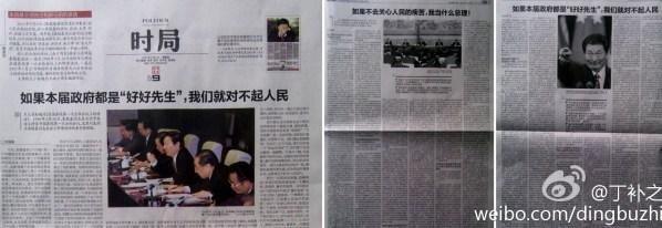 Estos son los dos artículos de Zhu Rongji publicados por el Nanfang Zhoumo y que no llegaron a su hora a los kioskos de Pekín. Pincha en la imagen para ampliar]