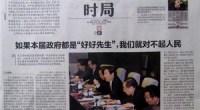 <p>El mundo político y mediático en China está lleno de contradicciones, paradojas e incertidumbres. Un buen ejemplo lo vivimos ayer, cuando al menos en Pekín la sección de política del semanal Nanfang Zhoumo (Southern Weekend) desapareció de los kioskos. El motivo parecían ser los dos discursos que el semanal publicaba de Zhu Rongji, primer ministro de China entre 1998 y 2003. El número de ayer del Nanfang Zhoumo coincidía además con la publicación en todo el país de un nuevo libro de cuatro tomos donde se recogen las conferencias, discursos, cartas y artículos de Zhu Rongji. El libro ha salido al mercado bajo el amparo de la Editorial del Pueblo (人民出版社), una de las editoriales más cercanas a la dirección central del Partido Comunista.</p>
