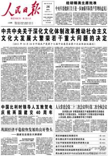 Portada del Diario del Pueblo del 26 de octubre donde se habla de la profundización y reformas culturales