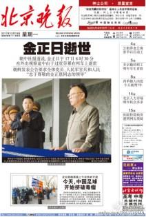 """Portada del """"Diario Vespertino de Pekín"""" (北京晚报) anunciando el fallecimiento del líder norcoreano."""