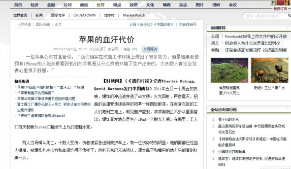Traducción al chino en la web de Caixin