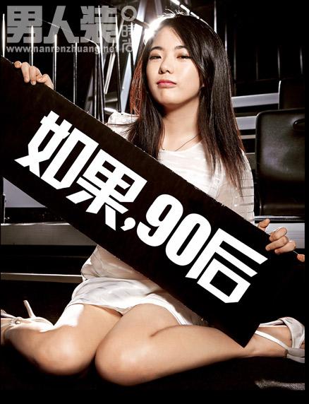 """La joven Jiang Fangzhou, originaria de la provincia de Hubei, lleva publicando libros desde los 11 años. En la imagen, publicada en la revista, la autora hace referencia al título de su artículo, """"Si la generación de los 90..."""" (如果,90后)."""