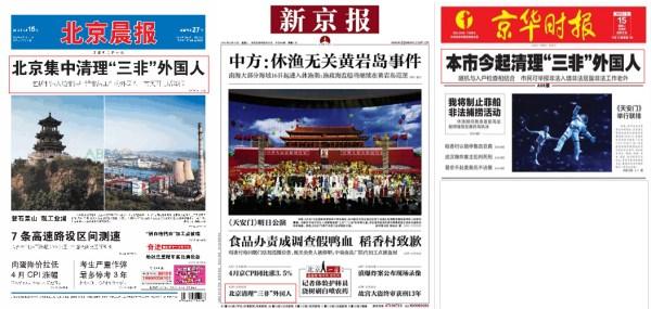 De izquierda a derecha, el Beijing Morning Post (北京晨报), el Beijing News (新京报) y el Beijing Times (京华时报) llevan el 15 de mayo la noticia a sus portadas.