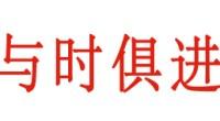"""<strong>Mantenerse al día con las modernidades</strong> (与时俱进,<em> yushi jujin</em>). El origen de esta expresión se remonta a 1910, cuando el influyente intelectual y pensador Cai Yuanpei, en medio de la gran crisis de China y a poco tiempo del fin de la dinastía Qing, habló en una de sus obras de la necesidad de aprender de las técnicas desarrolladas en Occidente. Cai Yuanpei subrayó la inutilidad del antiguo modelo educativo chino e insistió en la importancia de abrirse a los nuevos avances científicos llegados desde Europa, de ahí esa necesidad de """"mantenerse al día con las modernidades"""". Esta expresión sigue estando en boca de los políticos chinos con la misma finalidad: favorecer la apertura internacional de China para que se impregne de los adelantos globales. <strong>Por Irene T. Carroggio.</strong> <p>Consulta <a href=""""http://www.zaichina.net/diccionario/"""">nuestro diccionario completo</a>.</p>"""