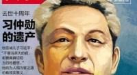 """El pasado 24 de mayo se cumplieron 10 años de la muerte de Xi Zhongxun, el padre de Xi Jinping, este último llamado a convertirse en unos meses en el próximo Presidente de China. Su padre, nacido en 1913, está considerado como uno de los héroes de la revolución comunista y forma parte de los conocidos como <a href=""""http://es.wikipedia.org/wiki/Ocho_Inmortales_del_Partido_Comunista_de_China"""">Ocho Inmortales del Partido Comunista de China</a>. En vista de la importancia que su hijo puede tomar a finales de 2012, y aprovechando los 10 años de su muerte, la revista <a href=""""http://www.blogweekly.com.cn/"""">Blog Weekly</a> (博客天下) se pregunta  cuál es la herencia que ha dejado su padre, <a href=""""http://en.wikipedia.org/wiki/Xi_Zhongxun"""">Xi Zhongxun</a>. <strong>Por Daniel Méndez</strong>."""
