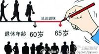 <h5>Internautas y ciudadanos muestran un rechazo prácticamente unánime</h5> Se llevaba bastante tiempo hablando del tema, pero la puesta en escena (y su llegada masiva a los medios de comunicación) se produjo el pasado 1 de julio. Ese día, en un fórum sobre la forma de contrarrestar el envejecimiento demográfico de China, el investigador gubernamental He Ping(何平) propusó comenzar a aumentar la edad de jubilación a partir del 2016. Según su proyecto, cada dos años la edad de jubilación aumentaría uno, de tal forma que en el año 2045 tanto hombres como mujeres se retirarían a los 65 años. <strong>Por Daniel Méndez.</strong>