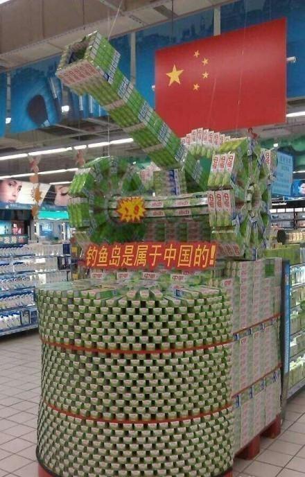 """Una marca de pasta de dientes ofrecía sus productos de esta forma en un supermercado de Huizhou, en la provincia de Fujian. El cartel dice: """"¡Las islas Diaoyu pertencen a China!""""."""