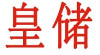 """<strong>El príncipe heredero</strong> (皇储, <em>huangchu</em>): aunque la traducción general de este concepto es """"el príncipe heredero"""", en el contexto de la política china moderna se refiere a Xi Jinping, quien probablemente será nombrado sucesor de Hu Jintao en muy pocas semanas. En la antigüedad, este término se utilizaba para referirse al sucesor del emperador o del rey, que solía jugar un rol muy importante como continuador de la dinastía. <strong>Por Irene T. Carroggio.</strong> <p>Consulta <a href=""""http://www.zaichina.net/diccionario/"""">nuestro diccionario completo</a>.</p>"""