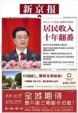 Portada del Beijing News con las principales ideas del discurso de Hu.
