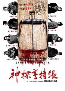 Cartel de la película Beijing Blues.