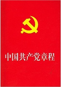 Estatutos del Partido Comunista de China